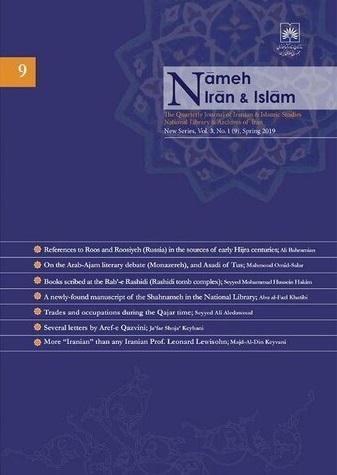 مجله بین المللی  مطالعات ایرانی- اسلامی